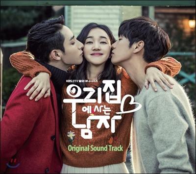 우리집에 사는 남자 (KBS 2TV 월화드라마) OST