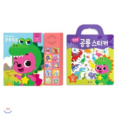 핑크퐁 공룡 동요 + 공룡 스티커
