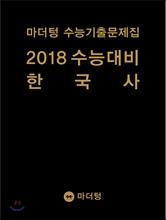 마더텅 수능기출문제집 2018 수능대비 한국사 (2017년)