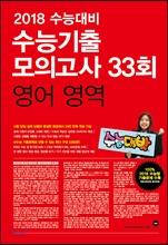 2018 수능대비 마더텅 수능기출 모의고사 33회 영어영역 (2017년)
