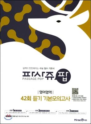 PASSAGE POP 파사쥬 팝 영어영역 42회 듣기 기본모의고사 (2017년)