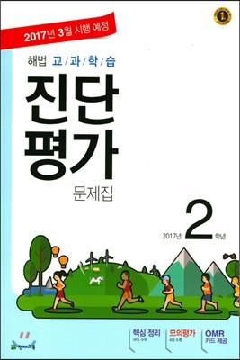 해법 교과학습 진단평가 대비문제집 2학년 (8절)(2017년)