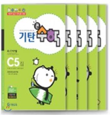 기탄큰수학 C단계 세트 (1-5집 / 유아6세-초등1학년)