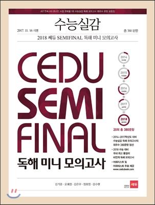 수능실감 2018 쎄듀 SEMI FINAL(세미 파이널) 독해 미니 모의고사
