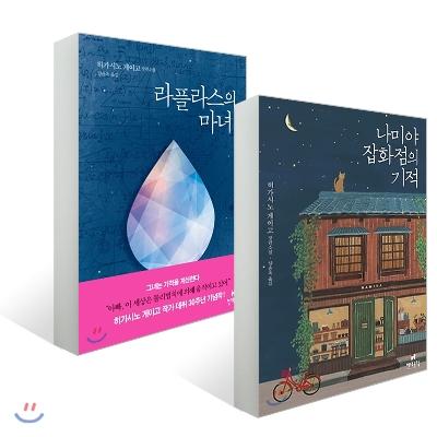 라플라스의 마녀 + 나미야 잡화점의 기적 세트