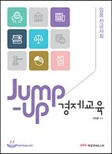 Jump-up 경제교육