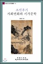 조선후기 사회변화와 시가문학