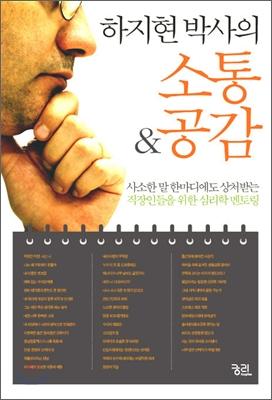 하지현 박사의 소통 & 공감