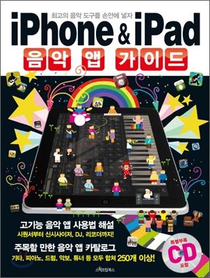 iPhone & iPad 아이폰 아이패드 음악 앱 가이드