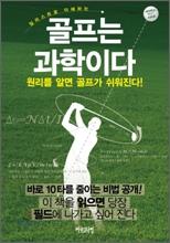 골프는 과학이다
