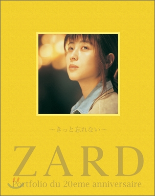 ZARD 20주년 기념 사진집 수입 한정반: 제3집 절대 잊지 않아요