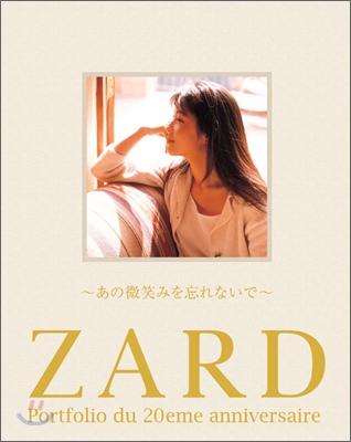 ZARD 20주년 기념 사진집 수입 한정반: 제4집 그 미소를 잊지 말아요