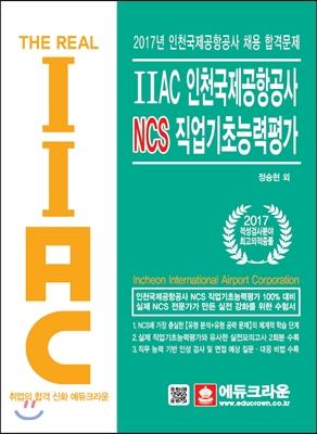 2017 IIAC 인천국제공항공사 NCS 직업기초능력평가