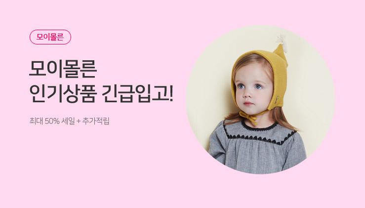 모이몰른(최소영)