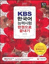 KBS 한국어능력시험 한권으로 끝내기