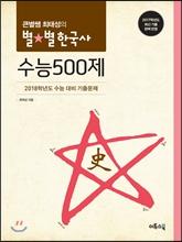 큰별쌤 최태성의 별★별 한국사 수능 500제
