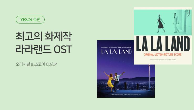 라라랜드 OST