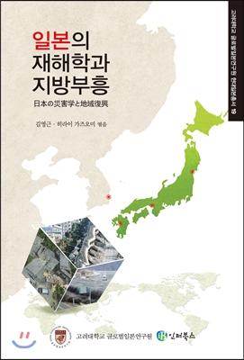 일본의 재해학과 지방부흥