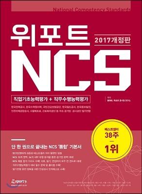 2017 상반기 위포트 NCS 직업기초능력평가 + 직무수행능력평가