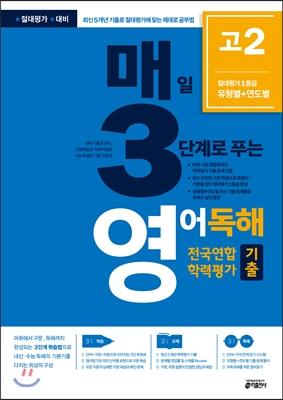 매3영 매일 3단계로 푸는 영어독해 전국연합 학력평가 기출 고2 (2017년)