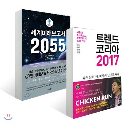 세계미래보고서 2055 + 트렌드 코리아 2017