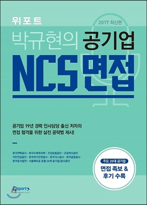 2017 박규현의 공기업 NCS 면접