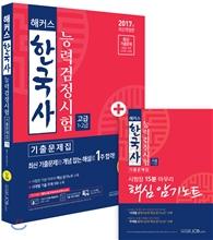2017 해커스 한국사능력검정시험 기출문제집 고급 (1·2급)