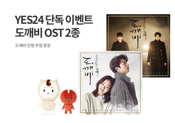 도깨비 OST
