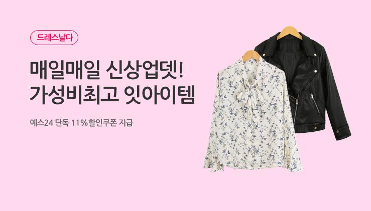 드레스날다(최소영)