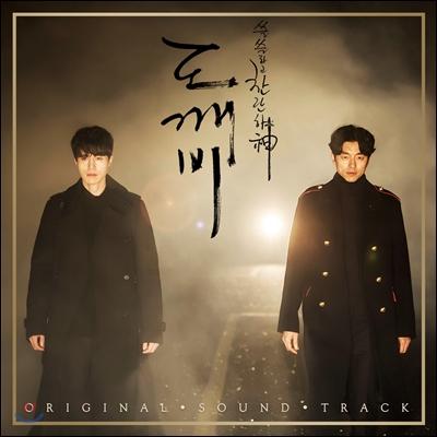 도깨비 (tvN 드라마) OST [Pack 2]