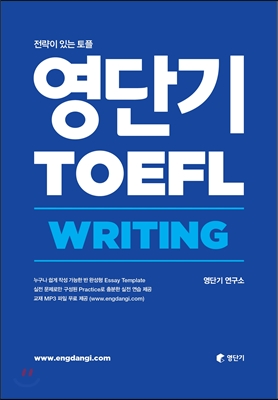 영단기 TOEFL WRITING