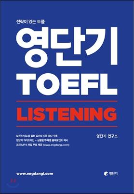 영단기 TOEFL LISTENING