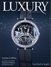 럭셔리 LUXURY (월간) : 2월 [2017년]