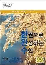 한권으로 완성하는 수학 미적분2 (지수로그함수/삼각함수/극한) (2017년)