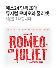 뮤지컬 로미오와 줄리엣