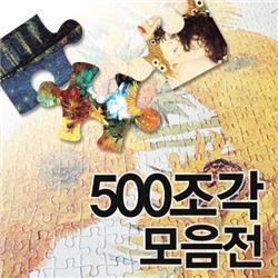 [챔버아트] 500조각 퍼즐 + 500조각 퍼즐액자 세트 할인