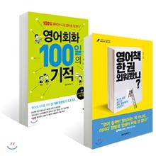 영어책 한 권 외워봤니? + 영어회화 100일의 기적