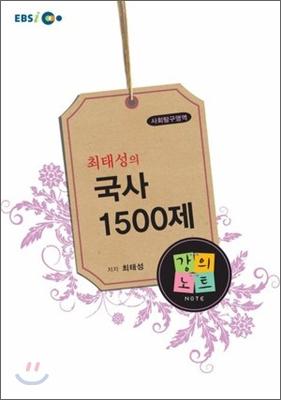 EBSi강의교재 최태성의 국사 1500제 강의노트 (2011년)