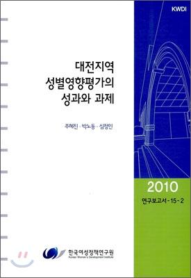 대전지역 성별영향평가의 성과와 과제