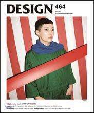 Design 디자인 (월간) : 2월 [2017]