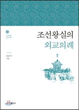 조선왕실의 외교의례