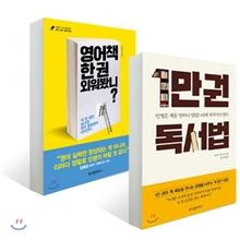 영어책 한 권 외워봤니? + 1만권 독서법