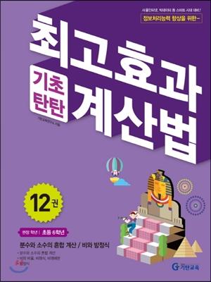 최고효과 기초탄탄 계산법 12권