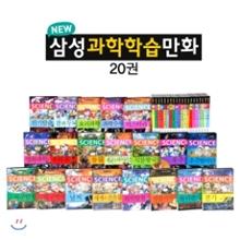 [삼성출판사] NEW 삼성과학학습만화(20권)
