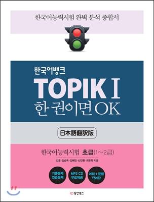 TOPIK 1 한 권이면 OK 일본어번역판