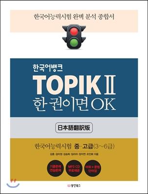 TOPIK 2 한 권이면 OK 일본어번역판