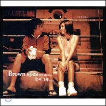 브라운 아이즈 (Brown Eyes) 1집 - Brown Eyes