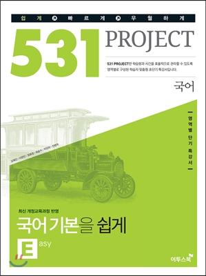 531 프로젝트 PROJECT 국어 기본 E (Easy) (2019년용)