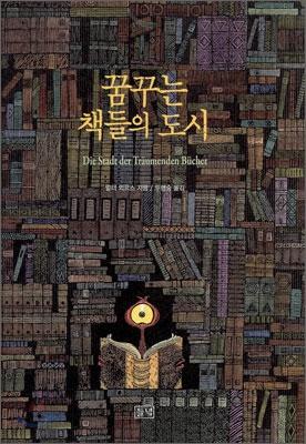 꿈꾸는 책들의 도시 애장판