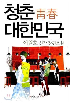 청춘 대한민국